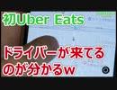 【注文から15分】Uber Eatsを使ってみたらドライバーが近づく...