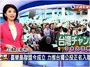 【台湾CH Vol.229】台湾で独立派が集結!喜楽島聯盟が発足 / 台南で日本時代の総督...