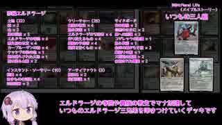 【MTG】結月ゆかりのモダン渡り Vol4【赤