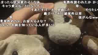 すあだ生放送 2018/04/19 「会議」 1/2