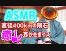 【ASMR】直径400kmの隕石癒し耳かきボイス