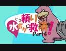 【ポケモンUSM】この頼りない水ポケに救済を!part4:ヤドラン