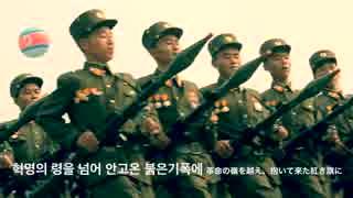 [北朝鮮軍歌] 最高司令官旗翻して勝利を轟