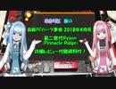 ゆかりと葵の最新PCパーツ事情 2018年4月号 / Pinnacle Ridge検証!