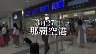 2泊3日沖縄大満喫レース Part1「沖縄上陸編」