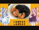 琴葉姉妹の食卓旅行チャレンジ 第4話【スペインのアロス・ネグロ】
