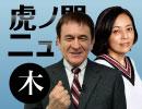 【DHC】4/19(木) 有本香×ケント・ギルバート×居島一平【虎ノ門ニュース】