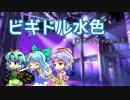 [東方卓遊戯] ビギドル水色『スタートダッシュ!!!』③(終) [ビギニングアイドル]
