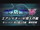 【地球防衛軍5】エアレイダーINF突入作戦 Part32【字幕】