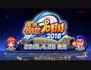 「実況パワフルプロ野球2018」ダウンロードコンテンツ プロ...