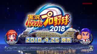 「実況パワフルプロ野球2018」ダウンロー