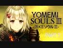 ヨメミソウル 始動!!!【Dark Souls 3】#1