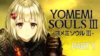 ヨメミソウル 始動!!!【Dark Souls 3】