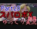 スパロボX初見ゆっくり実況Part20