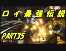 【マリオカート8DX】元日本代表が強さを求めて PART35