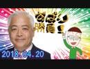 【藤井厳喜】ずばり勝負 2018.04.20 『日米韓と北朝鮮で相次ぐ首脳会談...