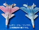 Iで。紙飛行機動画。4月20日 エーテル・ワンなど、いろいろ5機っ!