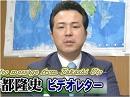 【宇都隆史】反軍思想ではない、正しい「文民統制」の意味とは?[桜H30/4/20]