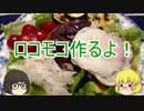 【ゆっくりニート飯】ロコモコ作るよ!【豪華】