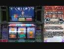 パチスロ アイドルマスター 設定6で累計+7650枚目指す。【PART12】