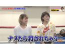 さまスポ 2018/4/21放送分