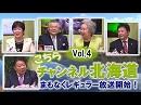 【Ch北海道】こちらチャンネル北海道 Vol.4[桜H30/4/21]