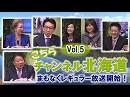 【Ch北海道】こちらチャンネル北海道 Vol.5[桜H30/4/23]