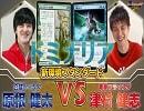 【MTG】ドミナリアを一足早く! HareruyaCOMBAT vol.43 -原根 健太 vs. 津村 健志-...