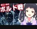 しずくちゃんのダークソウル3 【実況】 #04