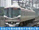 【A列車で行こう7】ニコニコ鉄道海鳴支社 第10話