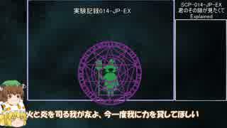 八雲家のSCP紹介 その10【theme:unclass