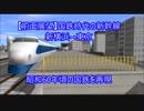 【前面展望】国鉄時代の新幹線 新横浜→東京(A列車で行こう9 Ver.4.0)
