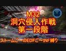 【地球防衛軍5】Rストームご~のINF縛りでご~ M32【実況】