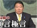 【直言極言】財務次官セクハラ問題~テレ