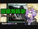 【MTG】ポンコツゆかりーぐ! #1 緑単ガルタ【スタン】