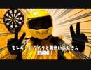 モンキートライクと黄色いおじさん【準備編】