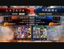 【三品】元LoV勢が三国志大戦始めてみた13【呉単】