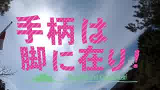 【ninja400】手柄は脚に在り!~大洗遠征