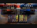 【三品】元LoV勢が三国志大戦始めてみた14【呉単】
