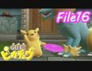 キュートに解決!メイド探偵ピカチュウ  File16【実況】