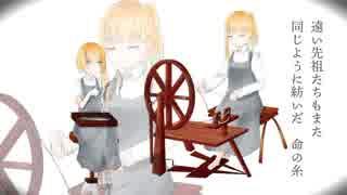 【マクネナナ】クロートーの糸車【オリジ