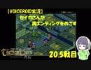 【VOICEROID実況】セイカさんが真エンディングを目指すTO外伝-20.5戦目