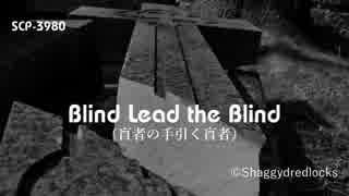 【SCP紹介/解説 第12回】SCP-3980 - Blind Lead the Blind