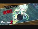 【実況】ゼノブレイドマニアがゼノブレイド2を初見実況する Part25