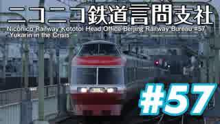 【結月ゆかり実況プレイ】ニコニコ鉄道言