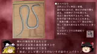 【ゆっくり解説】『幻獣辞典』の世界18: