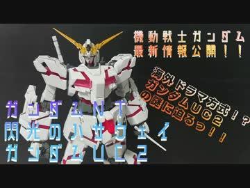 勇者の暇潰し☆機動戦士ガンダム新作に海外ドラマ方式のUC2!?