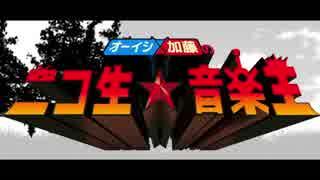 ニコ生☆音楽王 OP「ドラゴンエネルギー」