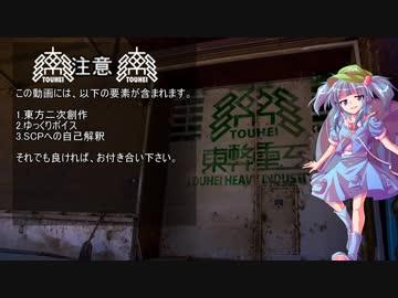 SCP財団幻想郷支部が行く!第6回[要注意団体①]