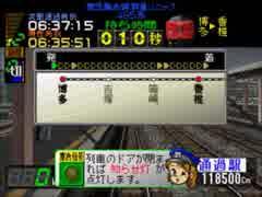 【TAS】鹿児島本線485系特急ソニック1号【電車でGo!Pro】